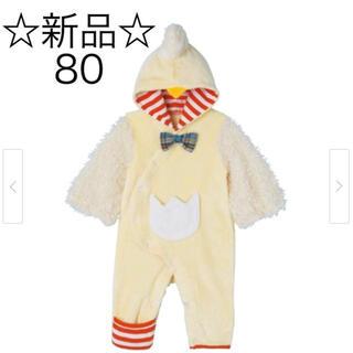 アカチャンホンポ(アカチャンホンポ)の新品☆なりきりひよこコスチューム ベビー 80 クリスマス チキン(ロンパース)