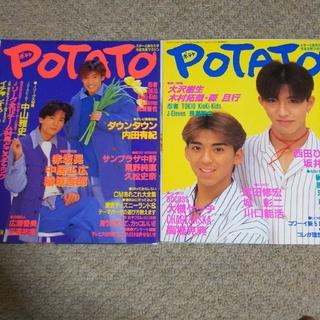 スマップ(SMAP)の1994年 ポテト SMAP 雑誌 切り抜き 匿名配送(アート/エンタメ/ホビー)