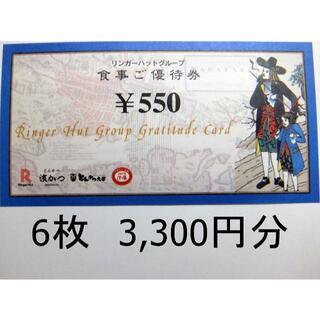 最新 リンガーハット 3300円分 株主優待券 (550円券 6枚)(レストラン/食事券)