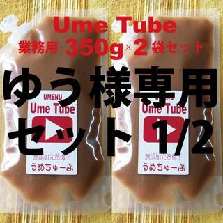 ゆう様専用 練り梅700g(350g2点)(漬物)