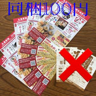 丸亀製麺クーポン(レストラン/食事券)
