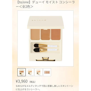Cosme Kitchen - to/one デューイ モイスト コンシーラー