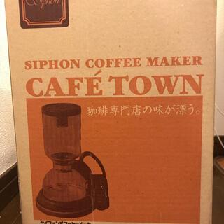 ツインバード(TWINBIRD)のコーヒーサイフォン(コーヒーメーカー)