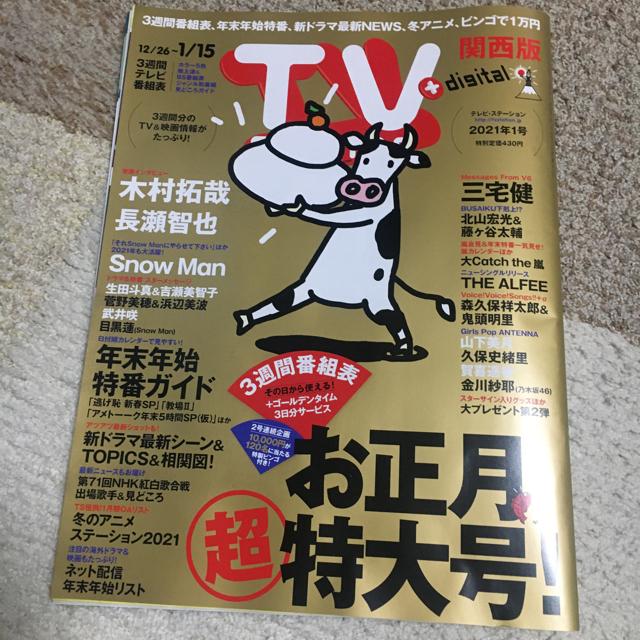 嵐(アラシ)の嵐 切り抜き TV station エンタメ/ホビーの雑誌(アート/エンタメ/ホビー)の商品写真