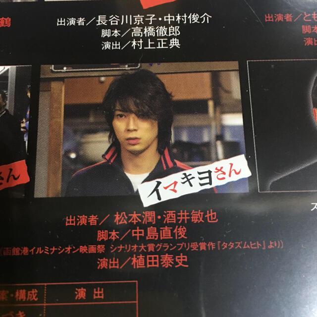 松本潤 DVD 世にも奇妙な物語 15周年の特別編の通販 by おーじ's shop ...