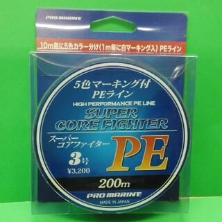 《Pm》 SUPER CORE FIGHTER PE  3.0号 200m(釣り糸/ライン)