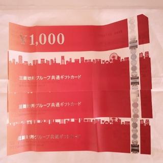 ミツビシ(三菱)の三菱地所グループお買い物券(ショッピング)
