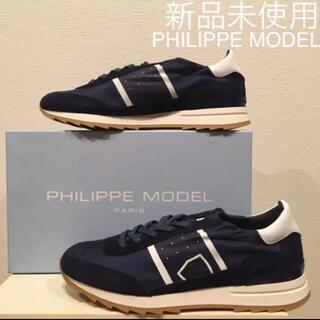 フィリップモデル(PHILIPPE MODEL)の【新品未使用】PHILIPPE MODELフィリップ モデル ネイビー(スニーカー)