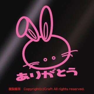 ありがとう/うさぎ/ステッカー(ライトピンク)9x7.5cm(車外アクセサリ)
