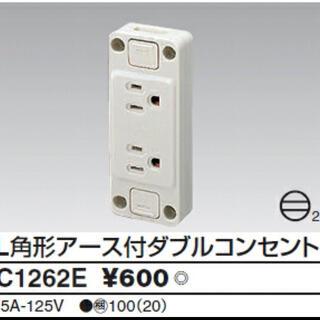 トウシバ(東芝)のDC1262E 東芝ライテック SL角形アース付ダブルコンセント 20個(その他)