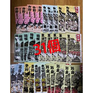 クラシエ(Kracie)の旅の宿 31個 8種類 1パック30円 ②(入浴剤/バスソルト)