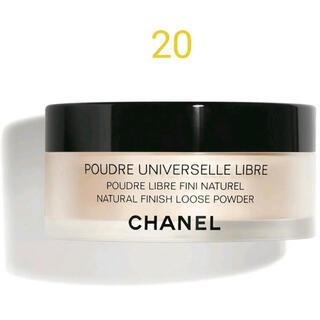 シャネル(CHANEL)のCHANEL プードゥル ユニヴェルセル リーブル N 20(フェイスパウダー)
