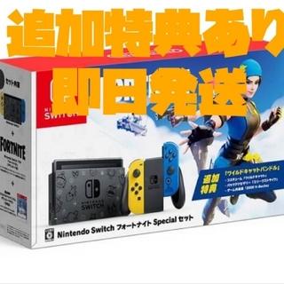 ニンテンドースイッチ(Nintendo Switch)のNintendo Switch フォートナイト Specialセット(家庭用ゲーム機本体)