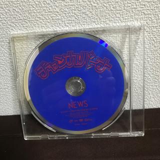 ニュース(NEWS)のNEWS チャンカパーナ music DVD(ミュージック)