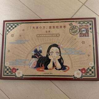 シュウエイシャ(集英社)の鬼滅の刃 20巻 特典 謹製絵葉書(写真/ポストカード)