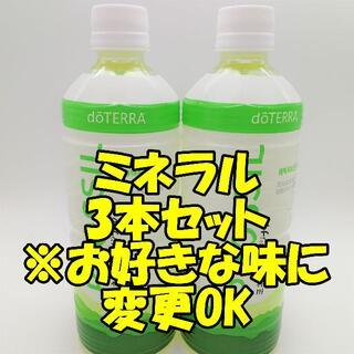【R401】ドテラ ミネラル ×3本 購入後お好きな味を3つご指定下さい(米/穀物)