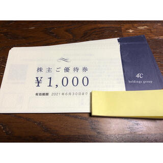 ヨンドシー(4℃)の4°C ヨンドシー 株主優待券 1000円×18枚(ショッピング)
