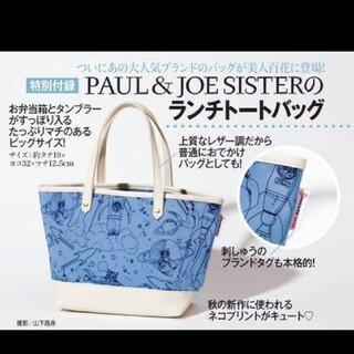 ポールアンドジョー(PAUL & JOE)のポール&ジョー ランチトート 付録 新品未使用(トートバッグ)