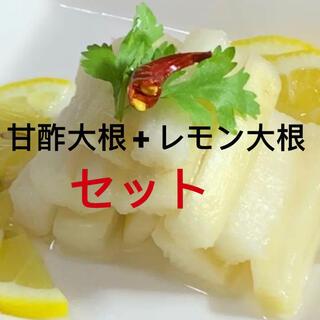 レモン付け甘酢大根漬物200gx1袋+ 自家製味付け大根漬物200gx1袋(漬物)