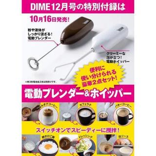 ショウガクカン(小学館)のDIME ダイム 2020年 12月号 付録 電動ブレンダー&ホイッパーセット(調理道具/製菓道具)
