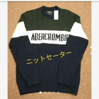アバクロンビーアンドフィッチ(Abercrombie&Fitch)の値下げ☆新品☆アバクロニットセーター☆(ニット/セーター)