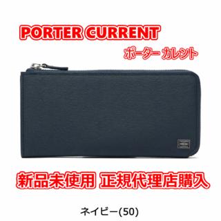 ポーター(PORTER)の【新品未開封】PORTER CURRENT ポーター カレント 長財布  (長財布)
