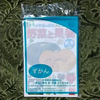 マクドナルド - ハッピーセット 野菜・果物 図鑑 ずかん