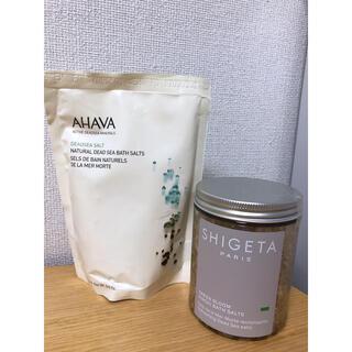 シゲタ(SHIGETA)の【送料込み】バスソルト2点セット(入浴剤/バスソルト)