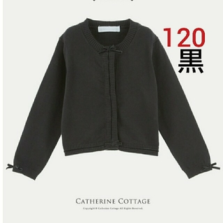 キャサリンコテージ(Catherine Cottage)の【入学式にも】キャサリンコテージ カーディガン黒(カーディガン)