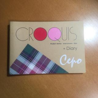 マルマン(Maruman)のマルマン croquis +diary CD51(ノート/メモ帳/ふせん)