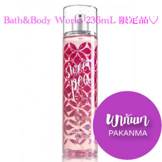 Bath&Body Works 236mL 限定品♡