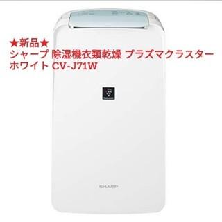 シャープ(SHARP)のシャープ プラズマクラスター 衣類乾燥除湿機 CV-J71(衣類乾燥機)