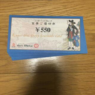 リンガーハット 株主優待券 13750円分 期限2021年7月31日(レストラン/食事券)