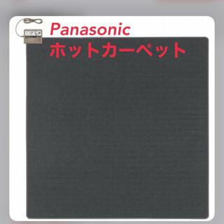 パナソニック(Panasonic)のPanasonic ホットカーペット DC-2JN(ホットカーペット)