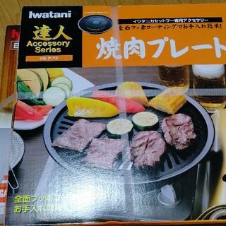 イワタニ(Iwatani)のイワタニカセットフー達人スリム3(調理道具/製菓道具)