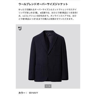 ユニクロ(UNIQLO)のUniqlo プラスJ ウールブレンドオーバーサイズジャケット Mサイズ(スーツジャケット)