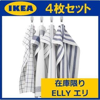 イケア(IKEA)のエリ 4枚セット 青 IKEA イケア ELLY キッチンクロス タオル ふきん(その他)