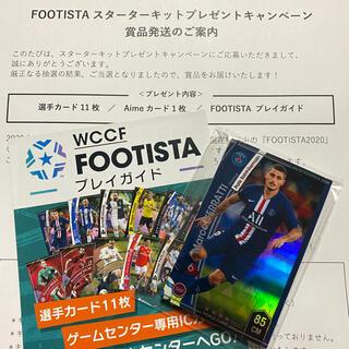 セガ(SEGA)の★FOOTISTA スターターキット★フッティスタ (シングルカード)