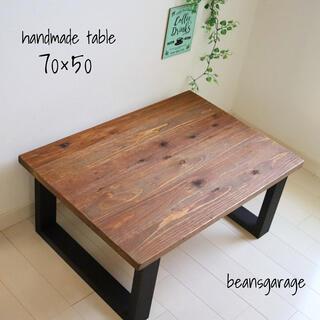 国産杉 無垢材 ローテーブル 70×50 カフェスタイル コーヒーテーブル(ローテーブル)
