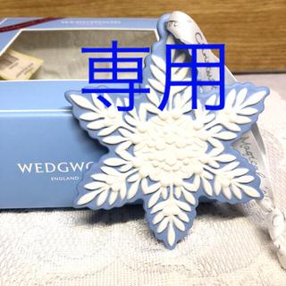 ウェッジウッド(WEDGWOOD)のウェッジウッド クリスマスオーナメント スノーフレーク☆新品未使用☆箱入り(置物)