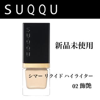 SUQQU - 【新品】SUQQU シマー リクイド ハイライター 02 飾艶 スック