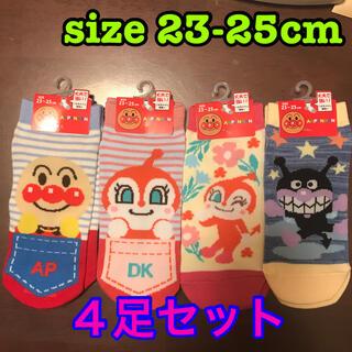 フクスケ(fukuske)の☆新品未使用☆ アンパンマン レディース 靴下 4足セット(ソックス)