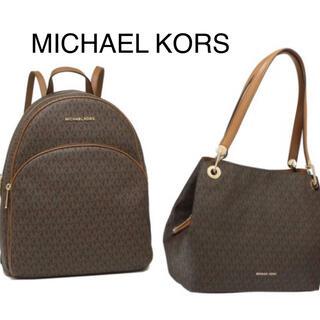 マイケルコース(Michael Kors)のMICHAEL KORS ♪リュック&トートバッグ セット(リュック/バックパック)