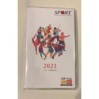 日本スポーツ協会スポーツ指導者手帳2021(手帳)