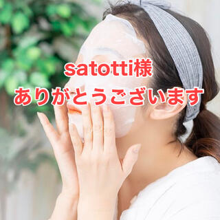 satotti様専用(パック/フェイスマスク)