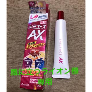 クラシエ(Kracie)の薬用シミエース AX(30g)(その他)