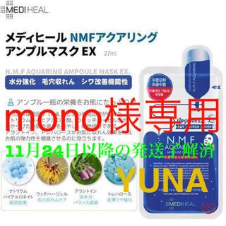 mono様専用 メディヒール パック mediheal(パック/フェイスマスク)