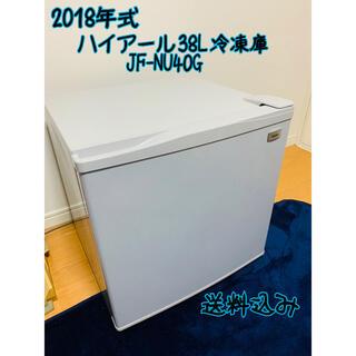 Haier - 【配送料込】2018年製 ハイアール 38L 冷凍庫  JF-NU40G