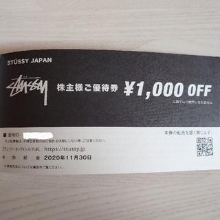 ステューシー(STUSSY)のステューシー オンラインストア1000円引券(1枚) 【TSI株主優待券】(ショッピング)