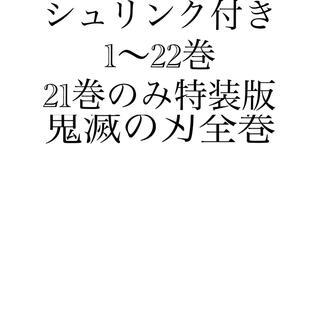 鬼滅の刃 全巻セット(全巻セット)